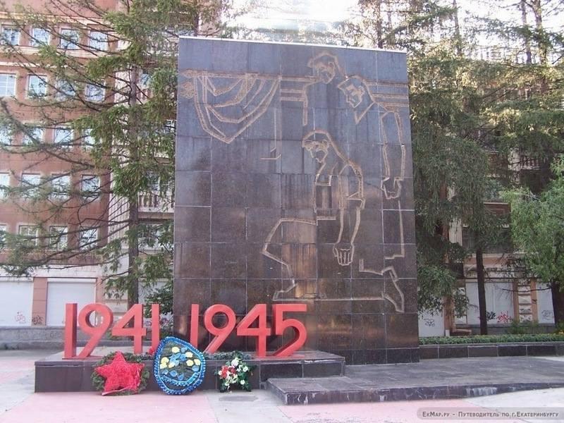 Мемориал уралмашевцам, погибшим в годы Великой Отечественной войны.jpg